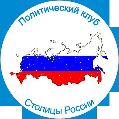 Политический Клуб Столицы России